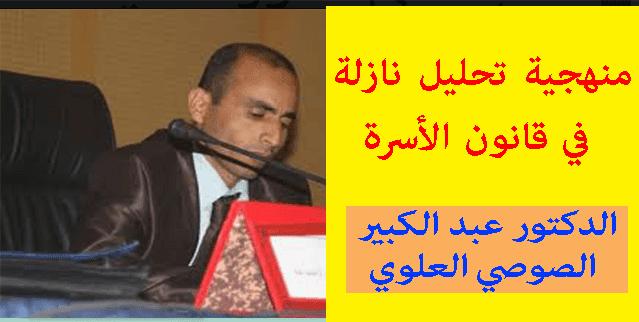 منهجية تحليل نازلة في قانون الأسرة - الدكتور عبد الكبير الصوصي العلوي
