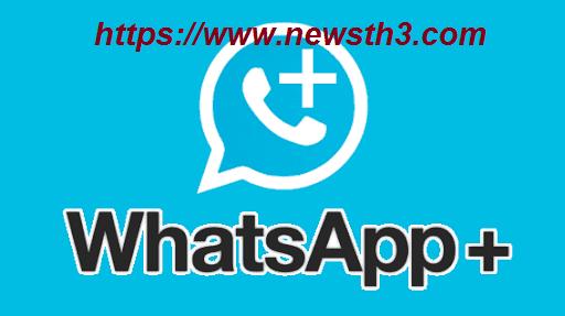 تحميل نسخة واتساب بلس الجديد 2020 whatsapp plus