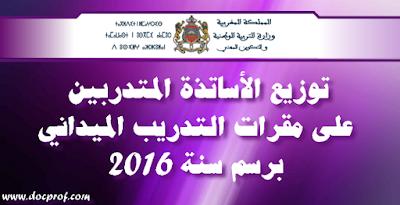 توزيع الأساتذة المتدربين على مقرات التدريب الميداني برسم سنة 2016