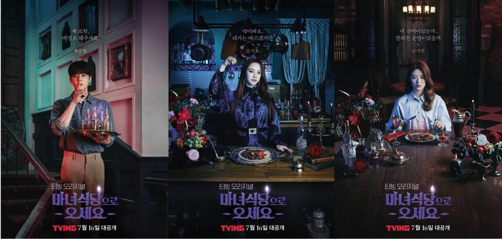 2021奇幻題材韓劇推薦 01. 來魔女食堂吧
