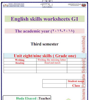 اوراق عمل مراجعة اللغة الانجليزية للصف الاول الفصل الثالث
