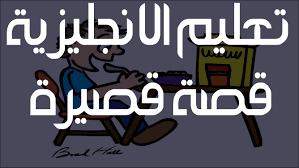 افضل تطبيقات قصص انجليزية مترجمة إلى اللغة العربية english stories