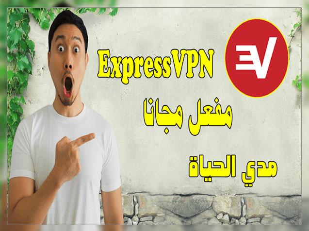 طريقة تفعيل برنامج express vpn بالطريقة الصحيحة مدى الحياة بدون كراك