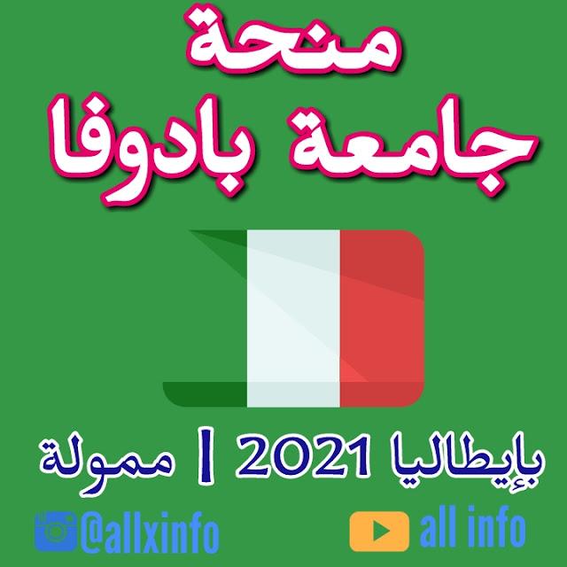 منحة جامعة بادوفا بإيطاليا 2021 | ممولة
