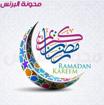 صورعن رمضان جديدة