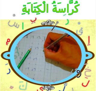 كراسة الكتابة