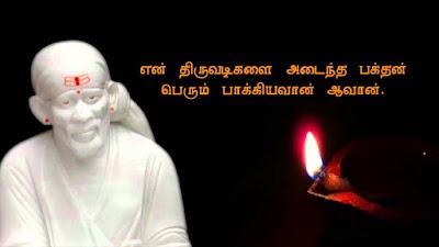 motivational sai baba Tamil quotes