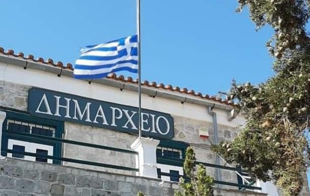 Μεσίστια η ελληνική σημαία στο Δημαρχείο Ερμιονίδας για τον Δημήτρη Σφυρή