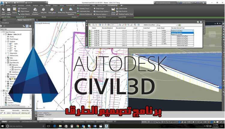 2020 Autodesk Civil 3D