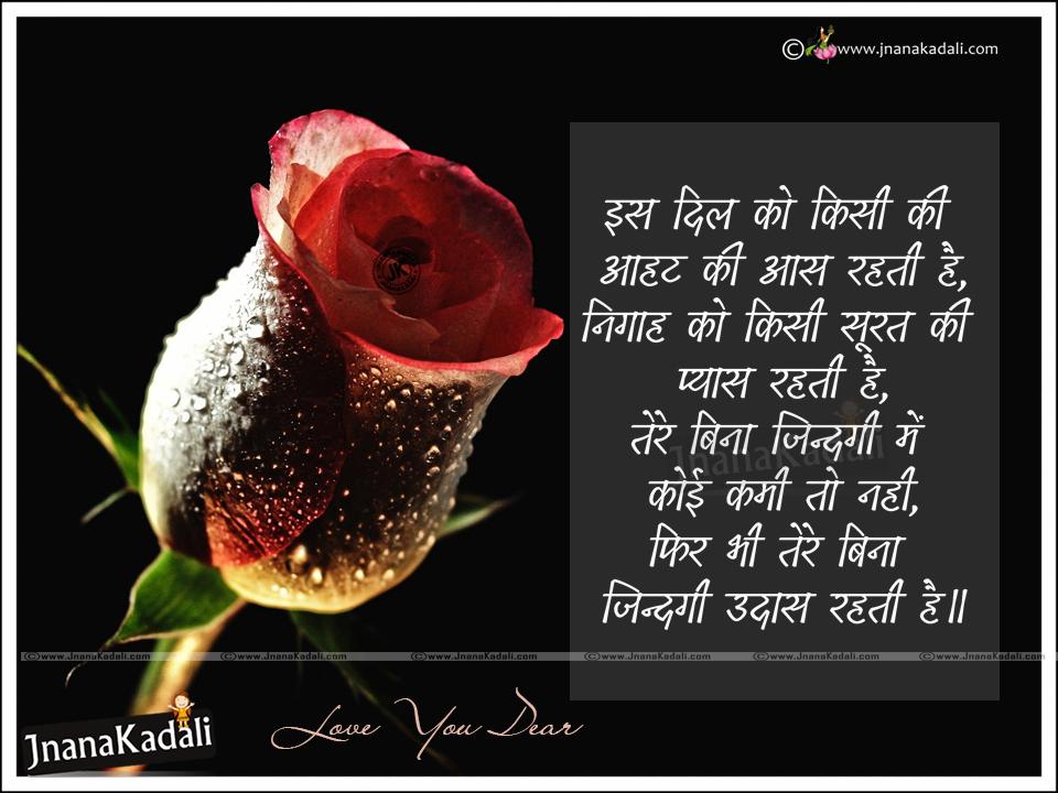 Trending hindi love shayari hindi romantic love quotes - Love wallpaper thought in hindi ...