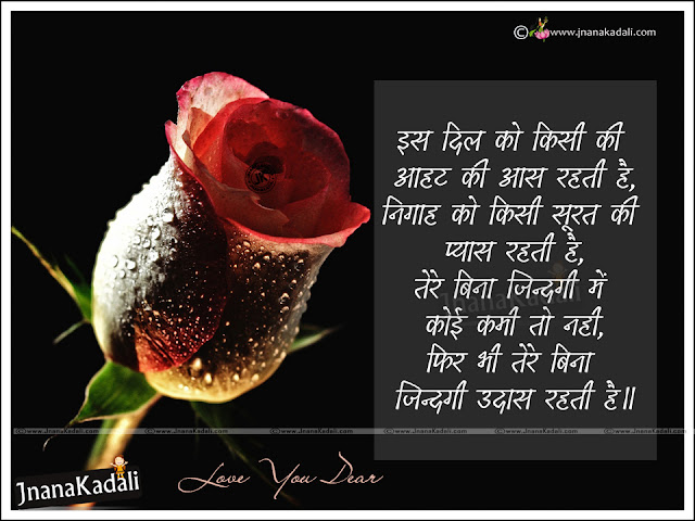 Quotes on Love in Hindi, Rose wallpapers with love quotes in Hindi,Hindi love