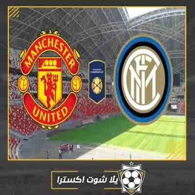 بث مباشر مباراة مانشستر يونايتد وانتر ميلان