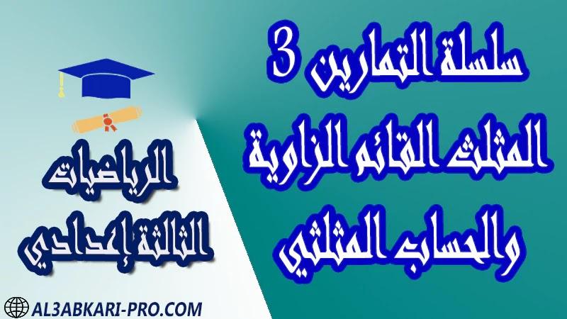 تحميل سلسلة التمارين 3 المثلث القائم الزاوية والحساب المثلثي - مادة الرياضيات مستوى الثالثة إعدادي تحميل سلسلة التمارين 3 المثلث القائم الزاوية والحساب المثلثي - مادة الرياضيات مستوى الثالثة إعدادي