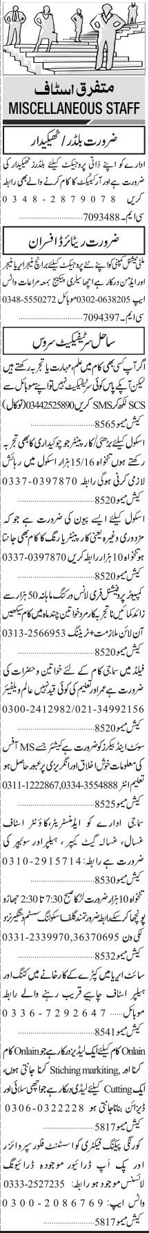 Daily Jang Newspaper Sunday Classified Jobs Feb 2021 in Karachi