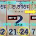 มาแล้ว...เลขเด็ดงวดนี้ 2ตัวตรงๆ หนังสือเรียงเบอร์ อ.อริยะ งวดวันที่ 1/8/61