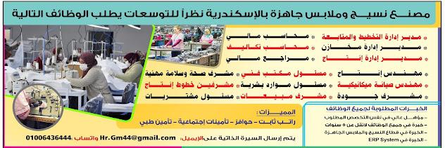عاجل وظائف واعلانات  الوسيط  الإسكندرية الاثنين 2020/11/23  جميع التخصصات
