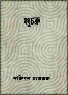 মধুচক্র - শক্তিপদ রাজগুরু (১৮+ বই) Madhuchakra by Shaktipada Rajguru