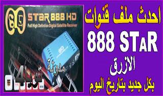 ملف قنوات STaR 888 الازرق بكل جديد بتاريخ اليوم