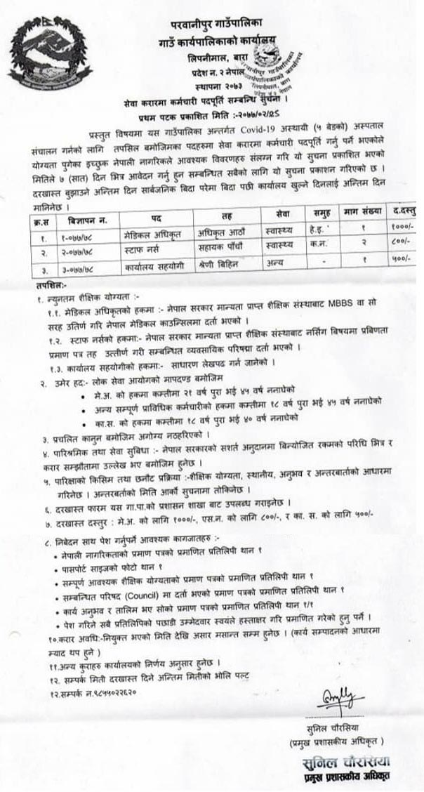 Parwanipur-Rural-Municipality-Vacancy