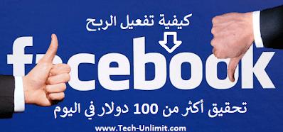 كيفية تفعيل الربح من فيسبوك وتحقيق أكثر من 100 دولار في اليوم
