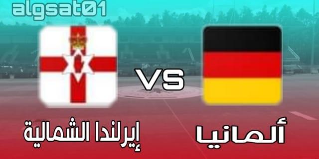 ألمانيا ضد إيرلندا الشمالية -  ألمانيا وإيرلندا الشمالية  -   ألمانيا vs إيرلندا الشمالية -  ألمانيا -إيرلندا الشمالية  -  يورو 2020