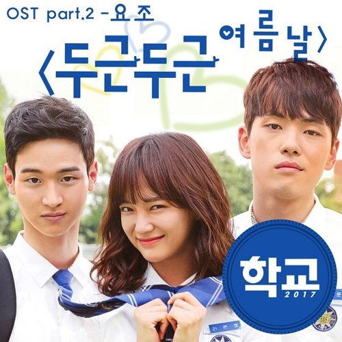Download Lagu Soundtrack Yozoh - School 2017 Part.2