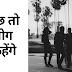 कुछ तो लोग कहेंगे Kuch To Log Kahenge Hindi Motivational Story