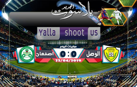 نتيجة مباراة الوصل الاماراتي وذوب آهن اصفهان اليوم 23-04-2019 دوري أبطال آسيا