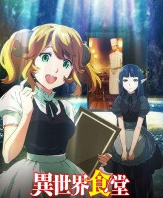 restaurant to another world anime, isekai shokudo, isekai shokudou wiki, isekai shokudou light novel, isekai shokudou mangafox, isekai shokudou mangahere, isekai shokudou novel, isekai shokudou characters, free download anime Isekai Shokudou subtitle bahasa indonesia, list anime 2019 sub indo, list anime 2019 spring, list anime 2019 terbaik, list anime 2019 summer, list anime winter 2019, anime 2020 spring, anime 2020 calendar, anime 2020 summer, anime 2020 fall, anime 2020 releases, anime 2020 release date, anime 2020 movies, anime 2020 wiki, anime 2020 convention