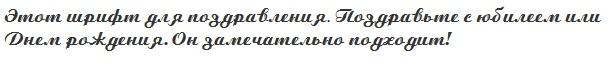 Красивый шрифт Boyarsky