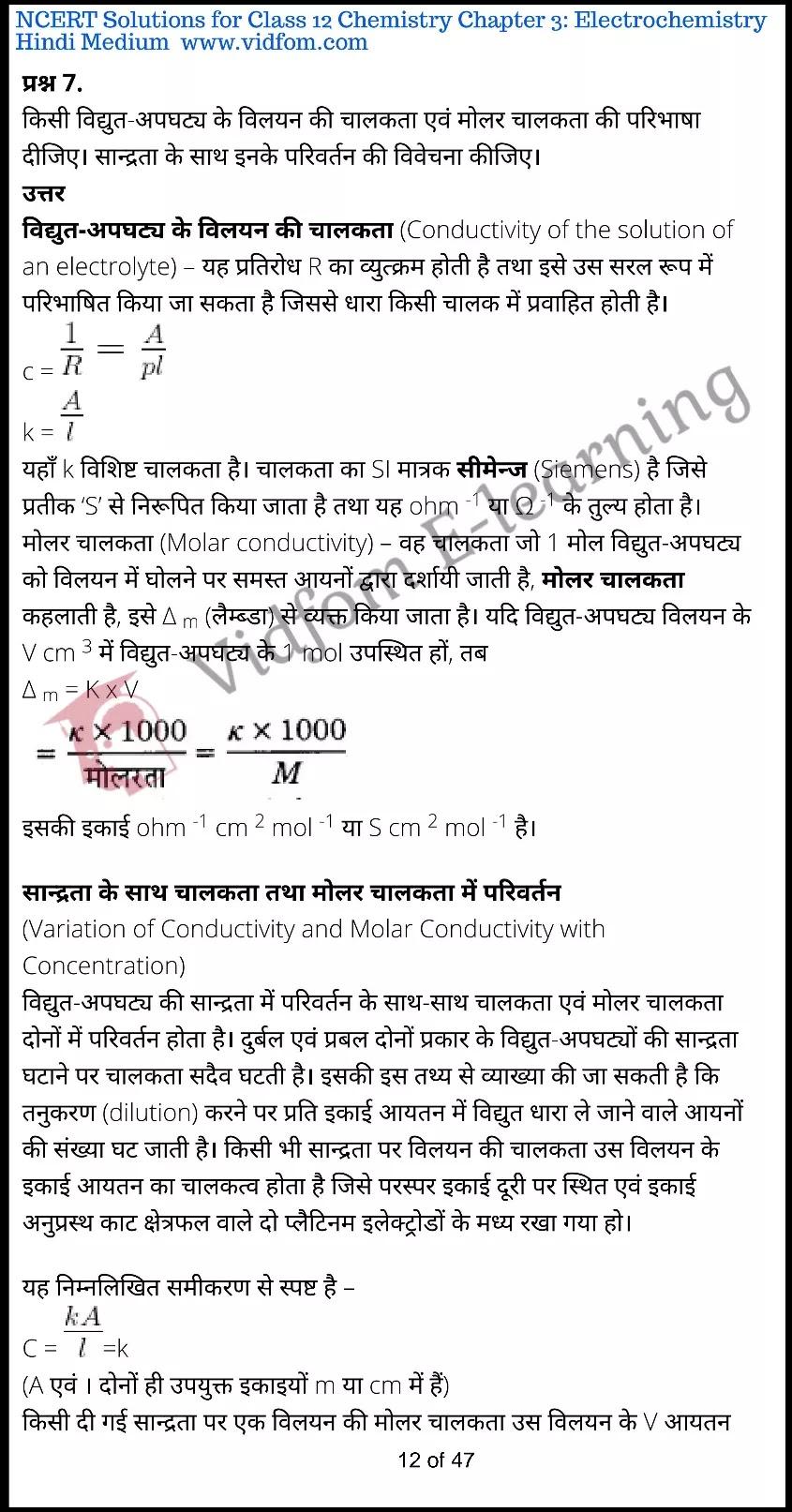 class 12 chemistry chapter 3 light hindi medium 12