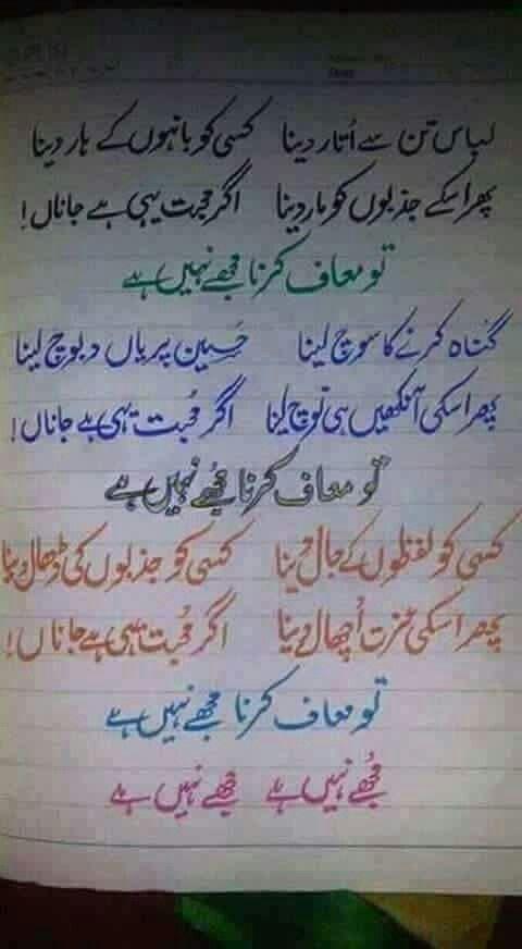 Muhabbat Bari Shari Romantic Diary