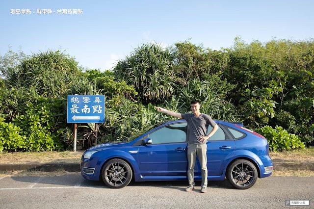布蘭特大叔的環島旅行 - 台灣極南點鵝鑾鼻