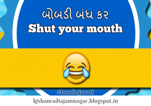 Gujarati Funny Phrases