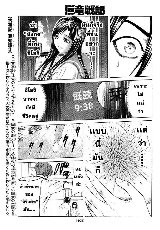 อ่านการ์ตูน Kyoryuu Senki ตอนที่ 4 หน้าที่ 9