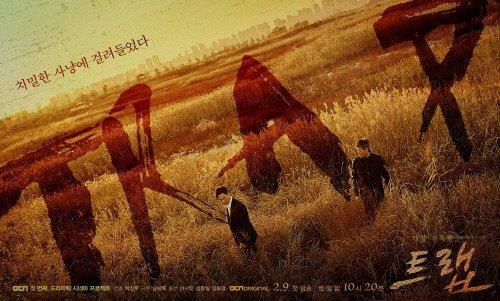 韓劇-圈套-線上看