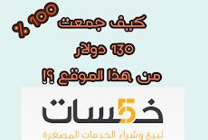 افضل طريقة للربح - الربح من موقع خمسات 2019 Khamsat