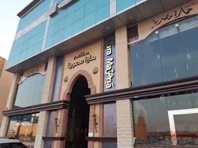 مطعم حارة مصرية الرياض | المنيو ورقم الهاتف والعنوان