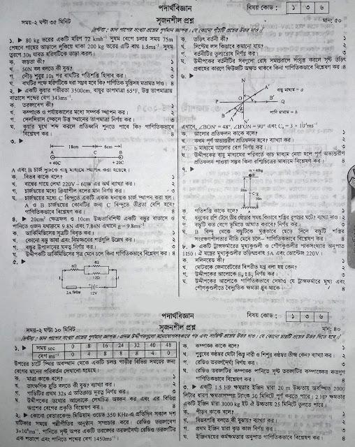 SSC Physics Model Question - 01