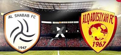 """الأن """" ◀️ مباراة الشباب والقادسية مباشر 5-3-2021  ==>> """" يلا شوت بلس """" نتيجة مباراة الشباب القادسية الدوري السعودي"""