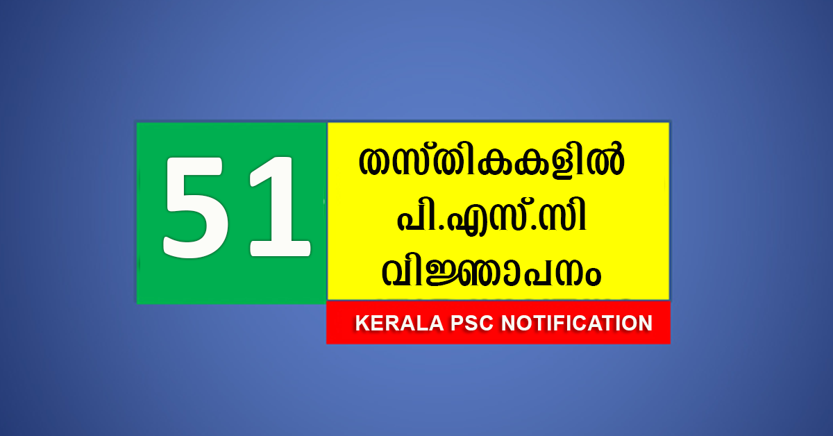 Kerala PSC Notification 2020│51 New vacancies- Apply before December 30.