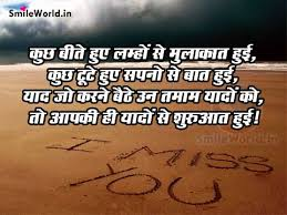 Miss You Yaar Hindi Love Shayari With Images All Letest Love