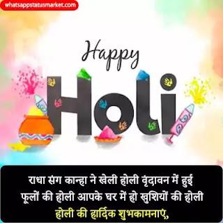 holi ki shubhkamnaye image