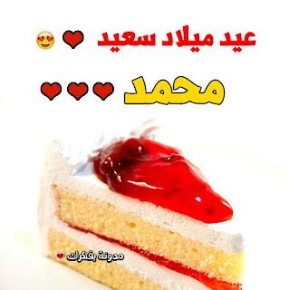 صور تورتات اعياد ميلاد باسم محمد 2020 للفيس بوك happy birthday