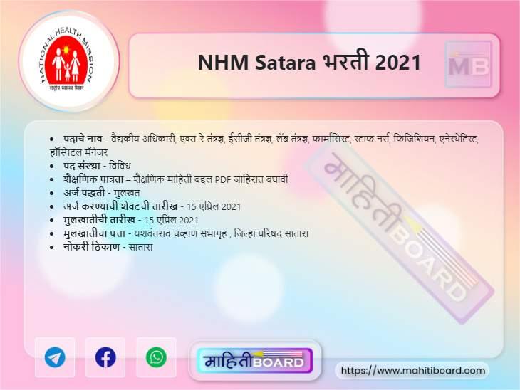 NHM Satara Bharti 2021