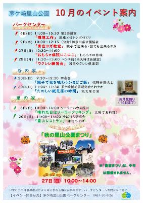 ★★10月のイベント(10/1号)★★