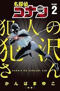 Detective Conan: Hanzawa the Criminal