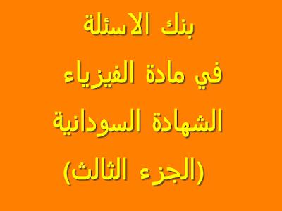 بنك الاسئلة في مادة الفيزياء الشهادة السودانية