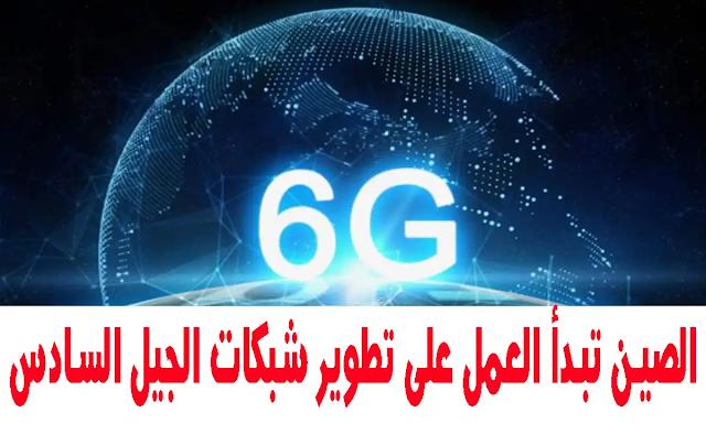 الصين تفاجىء العالم وتبدأ العمل على تطوير شبكات الجيل السادس 6G