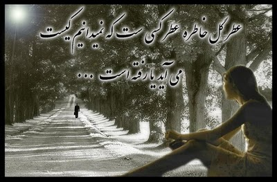 Farsi (persian) Best Poetry Pictures Photos And Images